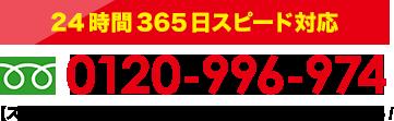24時間365日スピード対応!お電話0120-996-974