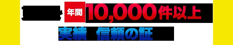 東京で年間10,000件以上の実績が信頼の証です