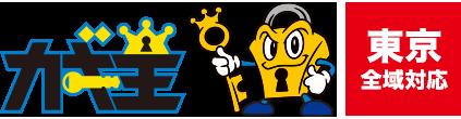 練馬区の鍵屋、鍵交換、鍵開け、鍵の修理・作製【カギ王】へお任せください。